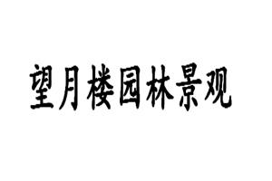 贵州望月楼园林景观工程有限公司