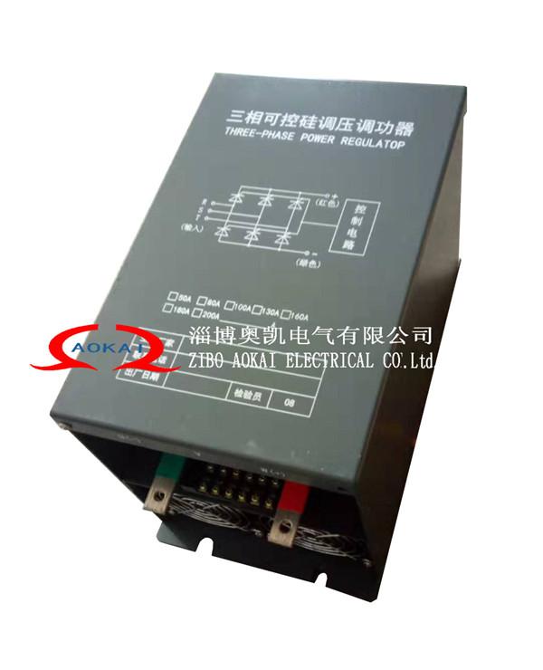 青岛可控硅调整器厂家「淄博奥凯电气供应」