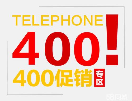 河南官方400電話去哪辦理 誠信經營 河南桔子通信技術供應