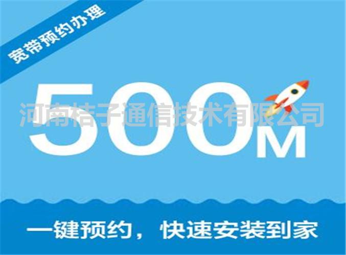 郑州公用宽带性价比 诚信为本 河南桔子通信技术供应
