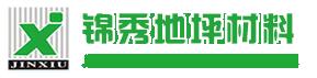武汉锦秀地坪建筑工程有限公司
