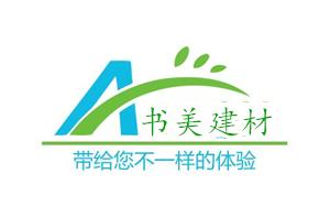 郑州书美建材有限公司