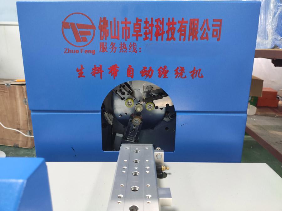 广州密封生料带自动缠绕机,生料带
