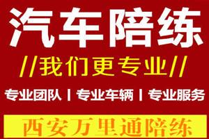 西安万里通汽车信息咨询服务有限公司