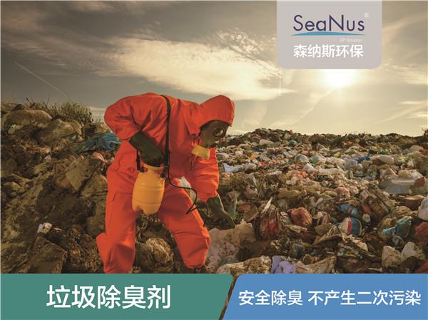杭州造纸厂除臭剂价格 苏州森纳斯环保科技供应
