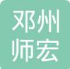 邓州市师宏电子产品有限公司