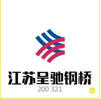 江苏呈驰钢桥有限公司