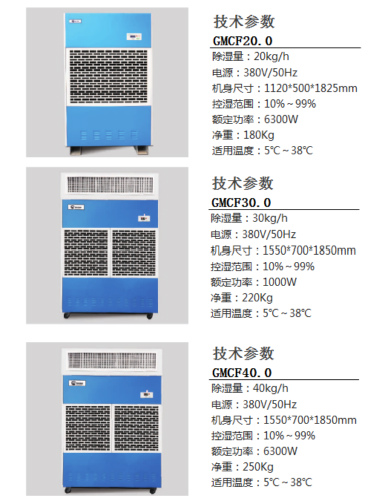 铜仁低温除湿机公司 贵州博成科技供应