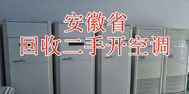 浙江省酒店空调处理 阜阳宏犇商业运营管理供应