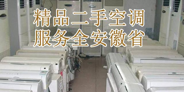 山東省二手中央空調回收企業 阜陽宏犇商業運營管理供應