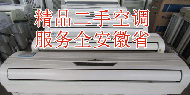 浙江立式空调回收 阜阳宏犇商业运营管理供应
