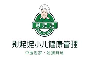 北京别姥姥健康管理有限公司
