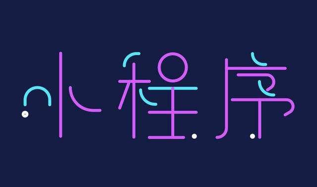 鹤壁抖音小程序制作公司,小程序
