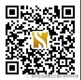 四川省蜀通岩土工程公司甘肃分公司