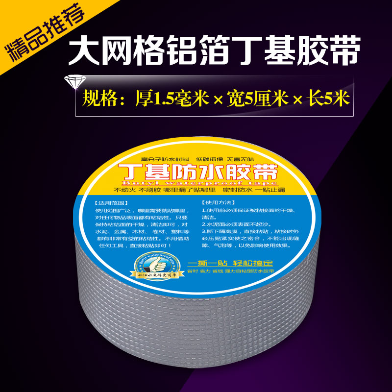 山东防水丁基胶带厂家直销 服务为先 临沂安晟防水材料供应