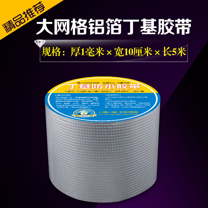 山东彩钢板防水丁基铝箔胶带多少钱 服务为先 临沂安晟防水材料供应