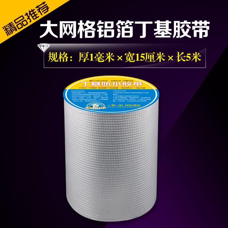 山东钢板屋面防漏胶带多少钱 服务为先 临沂安晟防水材料供应