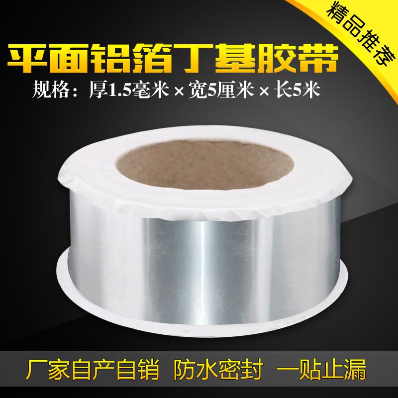 山东彩钢板丁基胶带 服务为先 临沂安晟防水材料供应