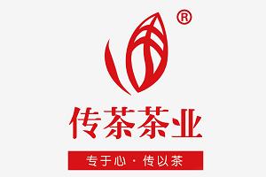云南傳茶茶業有限公司