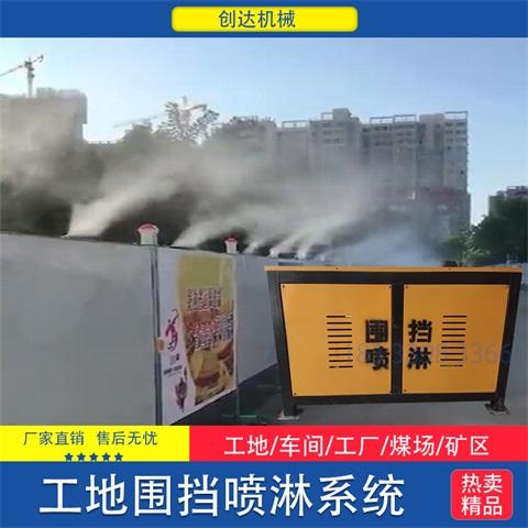 邯鄲圍墻噴淋廠家 巨鹿縣創達機械制造供應