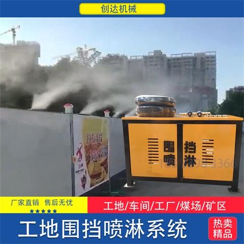 上海工地围挡喷淋系统 客户至上 巨鹿县创达机械制造供应