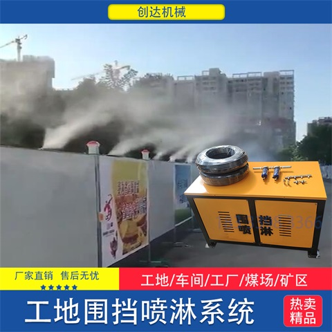 江西建筑工地围挡喷淋设备 欢迎来电 巨鹿县创达机械制造供应