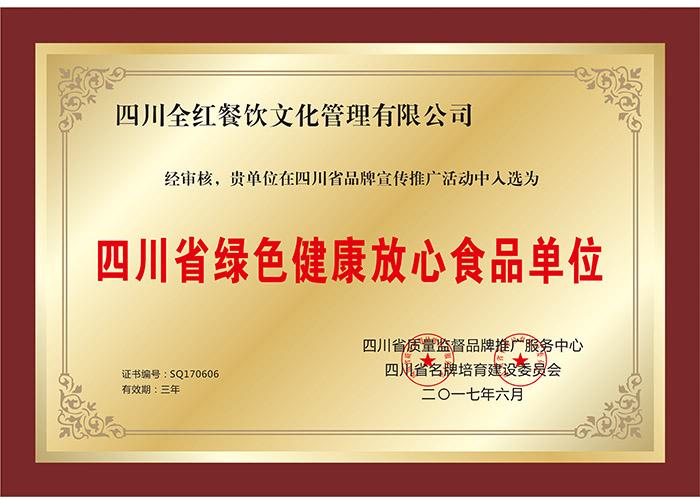 船山全红 抱诚守真「四川全红餐饮文化管理供应」