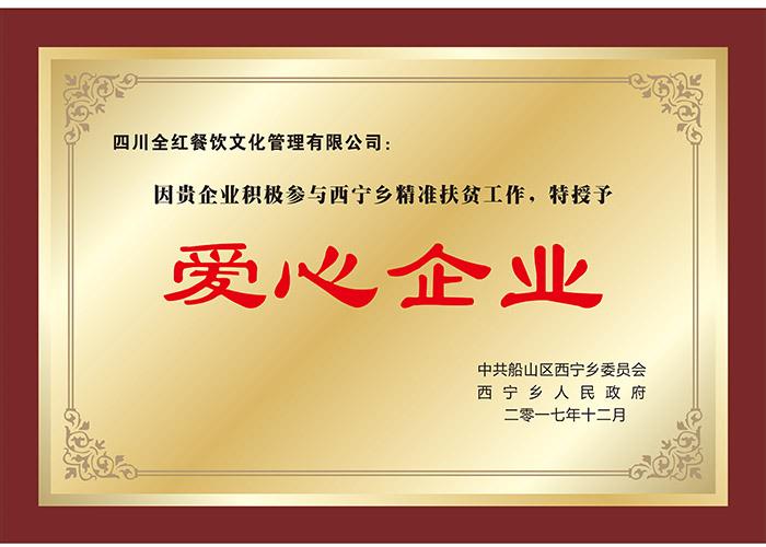 船山全红是干什么的 铸造辉煌「四川全红餐饮文化管理供应」