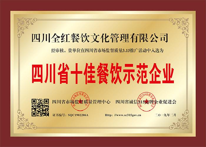 山西优质特色冒菜配方 诚信为本 四川全红餐饮文化管理供应