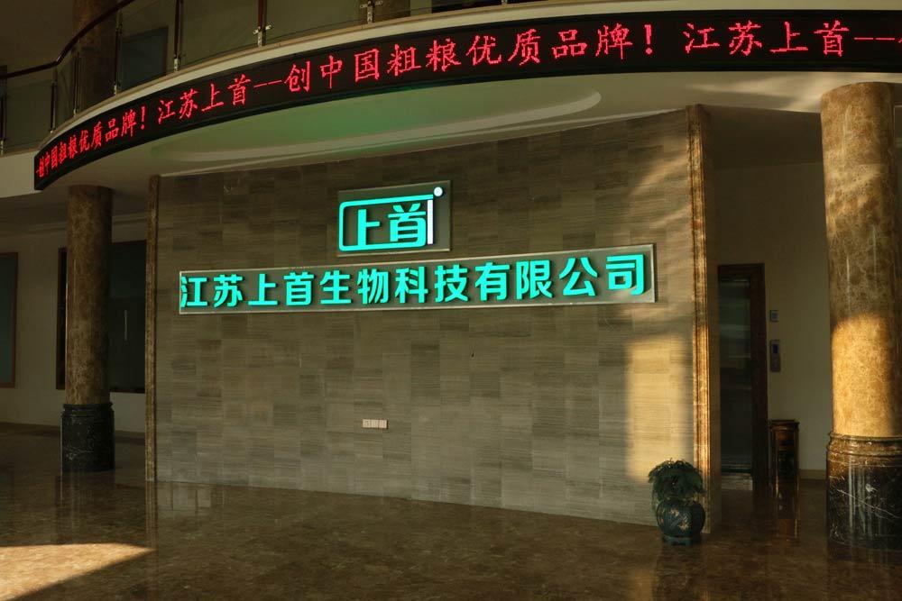 碳酸飲料代工定制「江蘇上首生物科技供應」