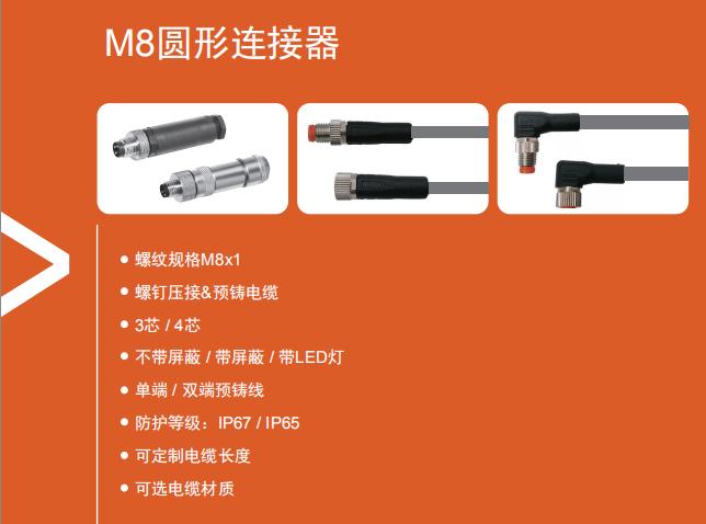 广东自动圆形连接器性价比出众 服务至上 上海宝岩电气系统供应