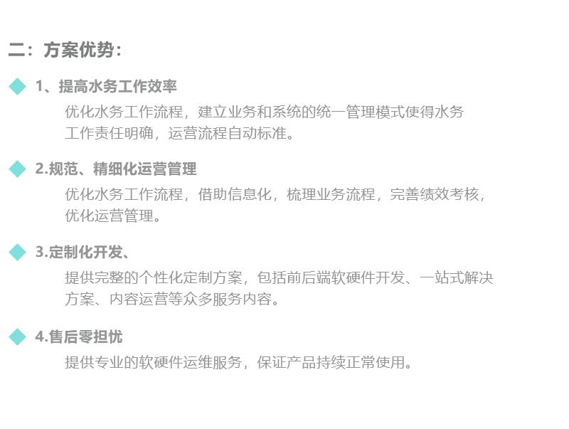 天津新的智慧水務解決方案 歡迎來電 陜西迪爾西信息科技供應