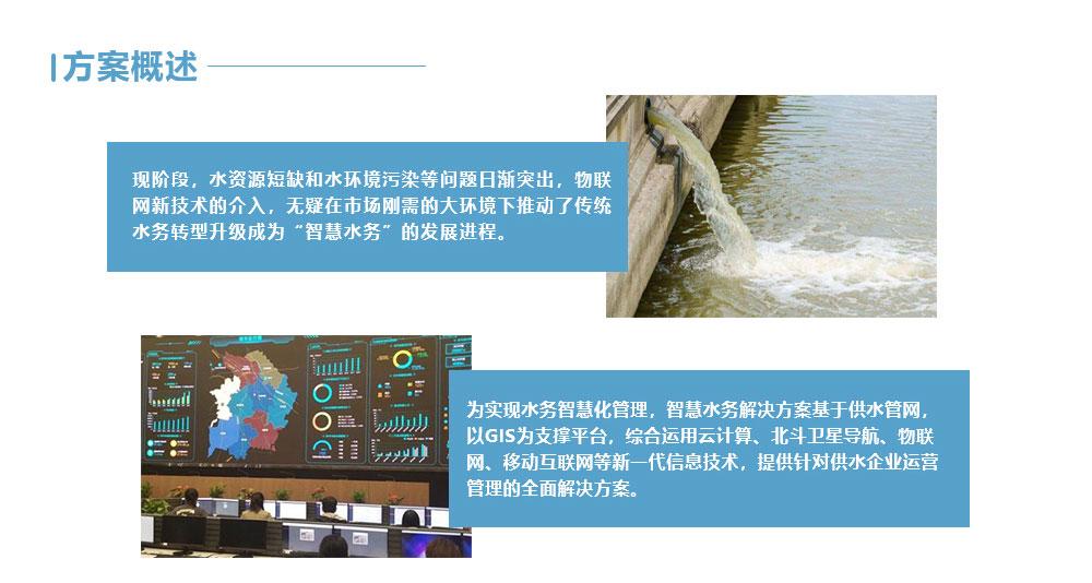 武汉智慧水利解决方案技术,智慧水利解决方案
