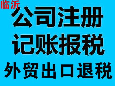 临沂市公司注销税务局查账,外贸手续