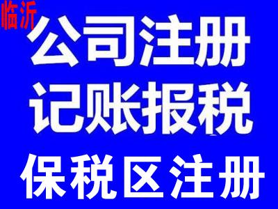 临沂市工商局注册公司查询,注册公司