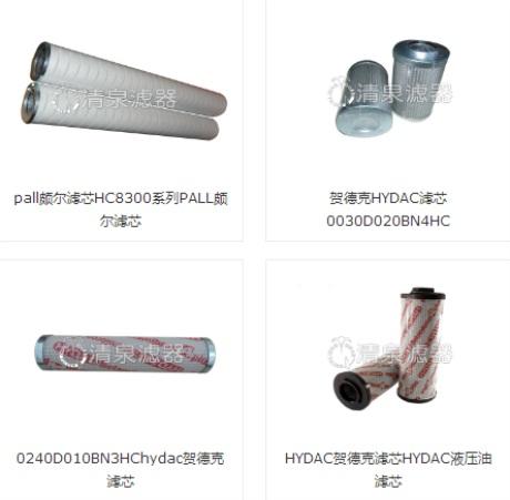 颇尔滤芯哪家质量好 新乡市清泉滤器设备供应