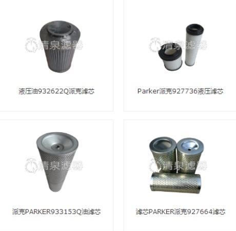 唐纳森滤芯生产商 新乡市清泉滤器设备供应