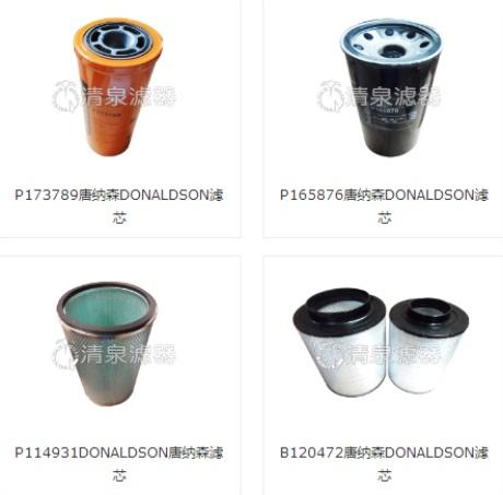 颇尔滤芯价格 欢迎咨询 新乡市清泉滤器设备供应