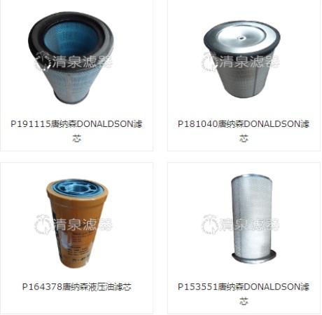 唐纳森滤芯 新乡市清泉滤器设备供应