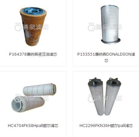 唐纳森滤芯哪家价格低 新乡市清泉滤器设备供应