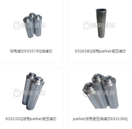 贺德克滤芯厂家排名 新乡市清泉滤器设备供应