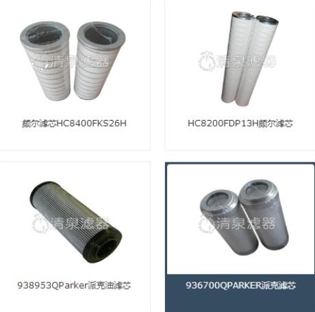 贺德克滤芯批发价格 欢迎咨询 新乡市清泉滤器设备供应