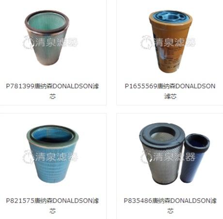 唐纳森滤芯批发 新乡市清泉滤器设备供应