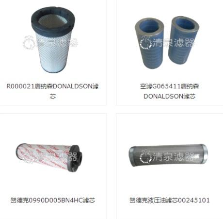 唐纳森滤芯哪家价格优惠 新乡市清泉滤器设备供应