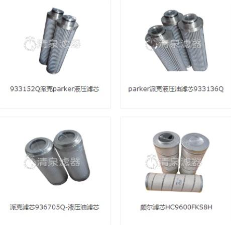 滤芯厂家 新乡市清泉滤器设备供应
