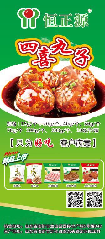 兰山区好吃的四喜丸子 信息推荐「山东恒正源肉制品供应」