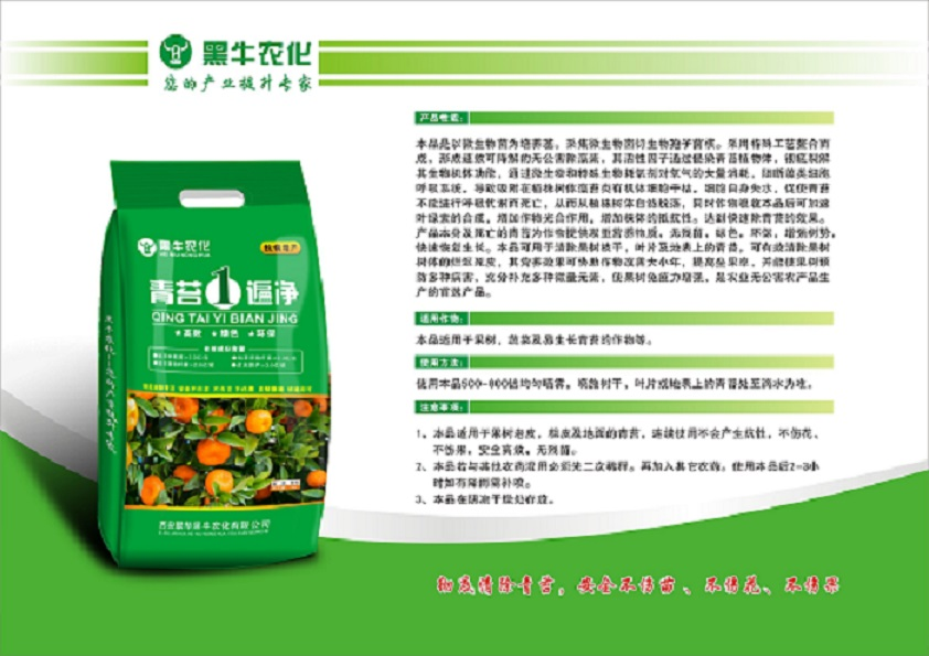 百强肥料厂家报价「西安联华黑牛农化供应」