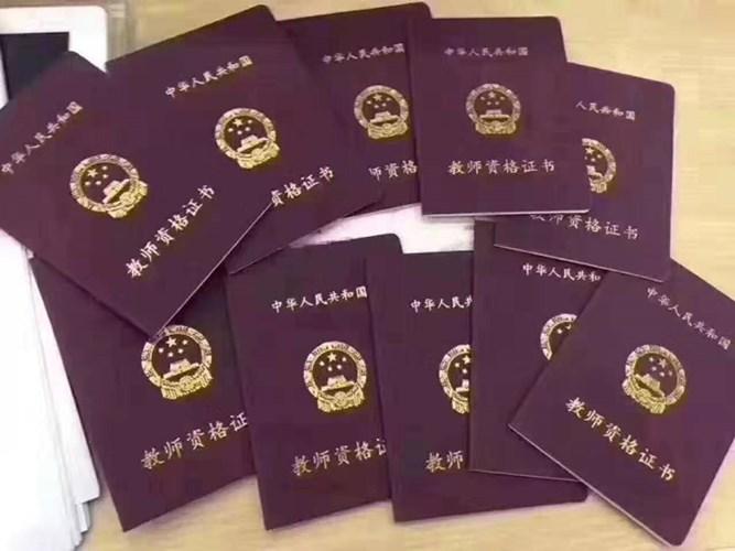 哈尔滨教师资格证报名费,教师资格证