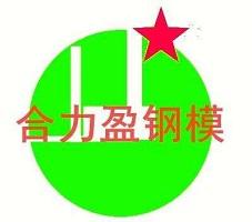 新疆合力盈钢模有限公司