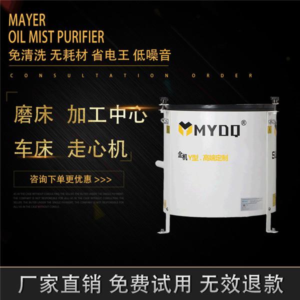 江门CNC机床油雾处理器 美亚供应